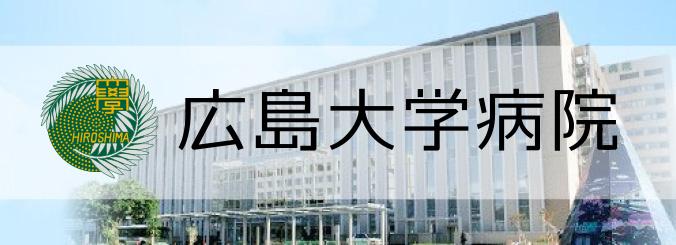 広島大学病院のホームページはこちら