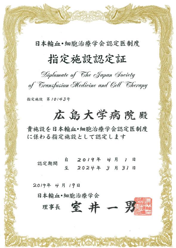 日本輸血・細胞治療学会認定医制度 指定施設認定証