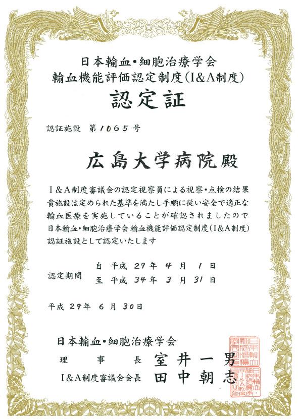 日本輸血・細胞治療学会 輸血機能評価認定制度(I&A制度)